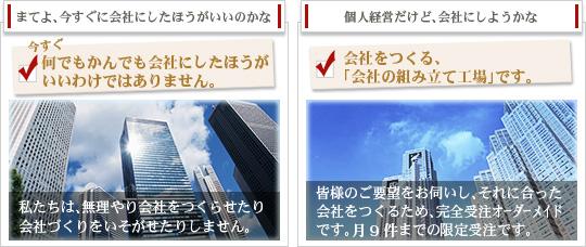 会社設立 会社登記 事業資金 税金対策 起業ナビゲーター 東京都